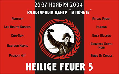 hf_5_flyer.jpg